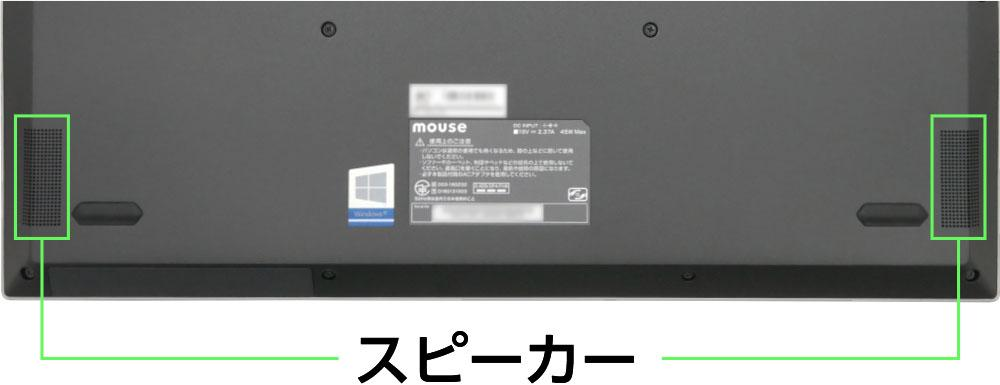 マウスコンピューター mouse B5-i5のスピーカー