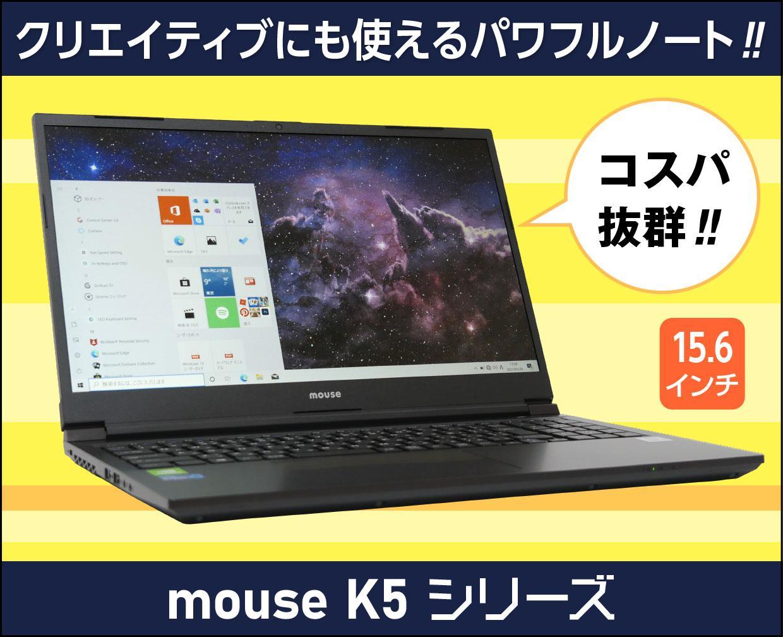 マウスコンピューター mouse K5のメイン画像