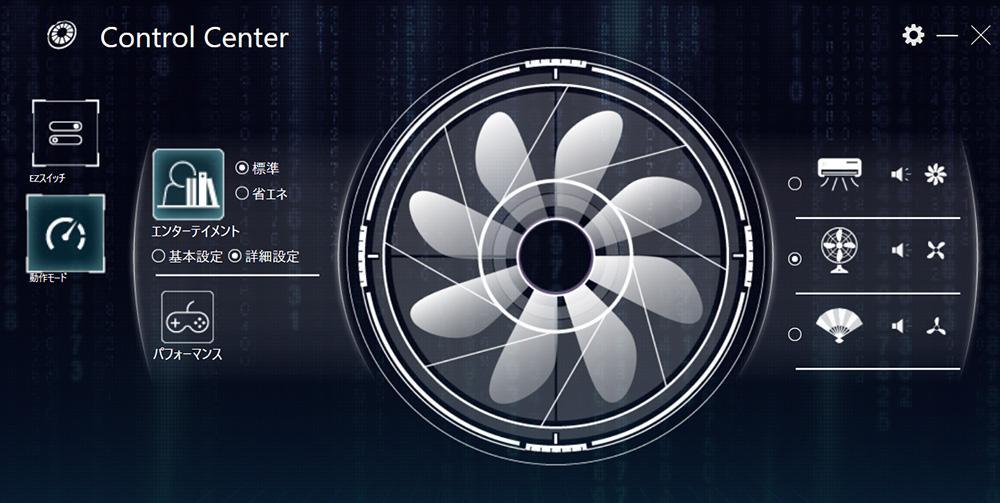 Control Center「エンターテイメント:標準」