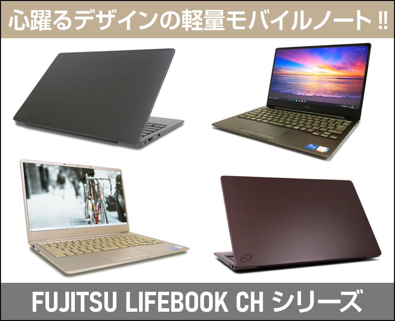 富士通 LIFEBOOK WC2/E3、WC1/E3のメイン画像