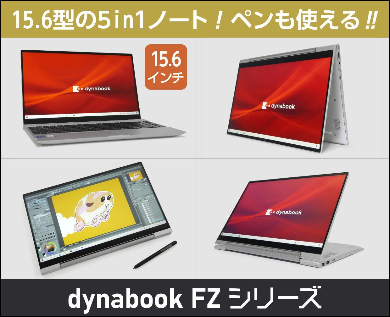 ダイナブック dynabook FZシリーズのメイン画像