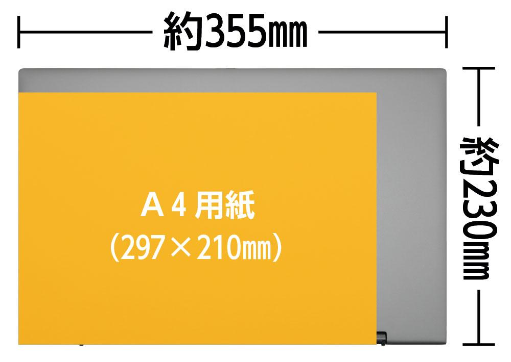 A4用紙とdynabook FZシリーズの大きさの比較
