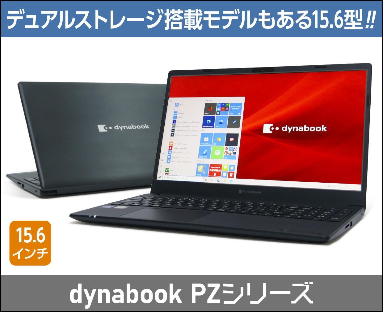 ダイナブック dynabook PZのメイン画像