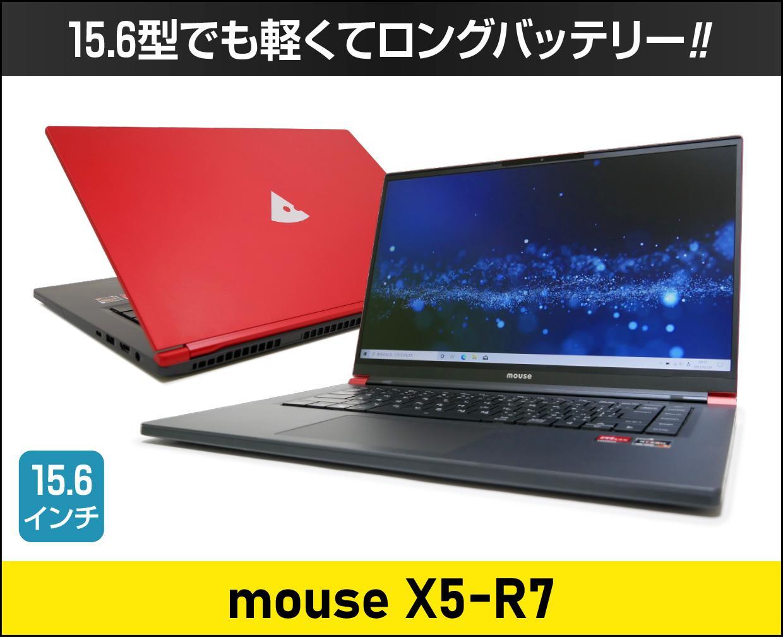 マウスコンピューター mouse X5-R7のメイン画像
