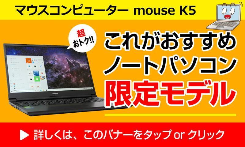マウスコンピューターmouse K5【これがおすすめノートパソコン限定モデル】