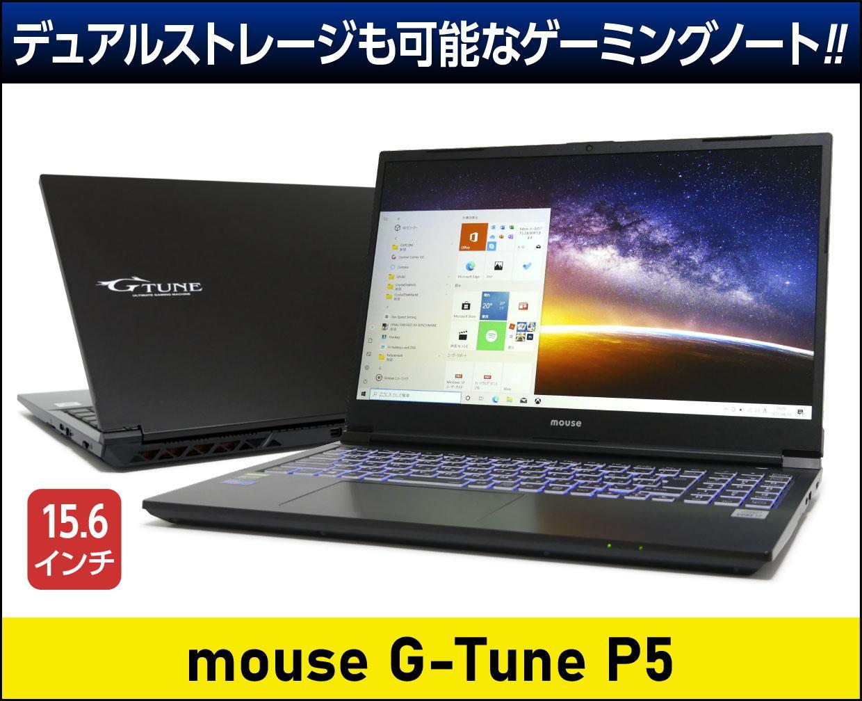 マウスコンピューター G-Tune P5のメイン画像