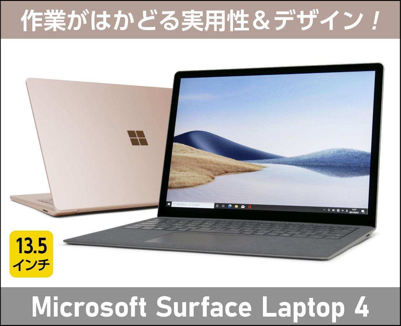 マイクロソフト Surface Laptop 4 13.5インチモデルのメイン画像