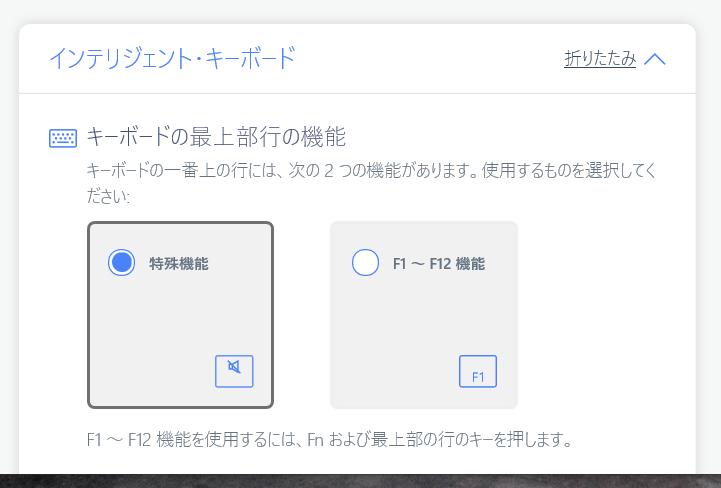 インテリジェント・キーボードの設定