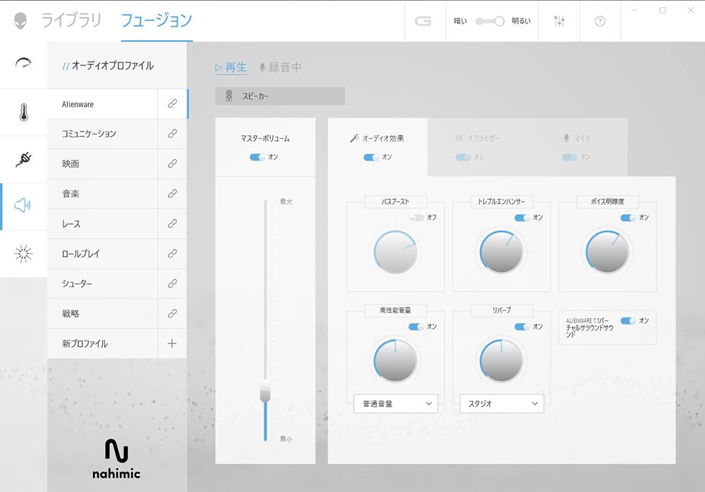 Nahimic 3D Audio