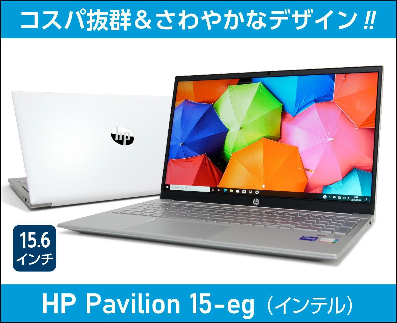 HP Pavilion 15-egのメイン画像
