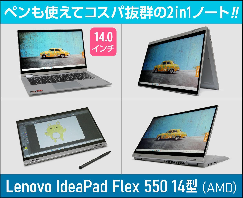 レノボ IdeaPad Flex 550 14型 (AMD)のメイン画像