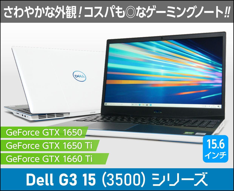 デル Dell G3 15 (3500)のメイン画像
