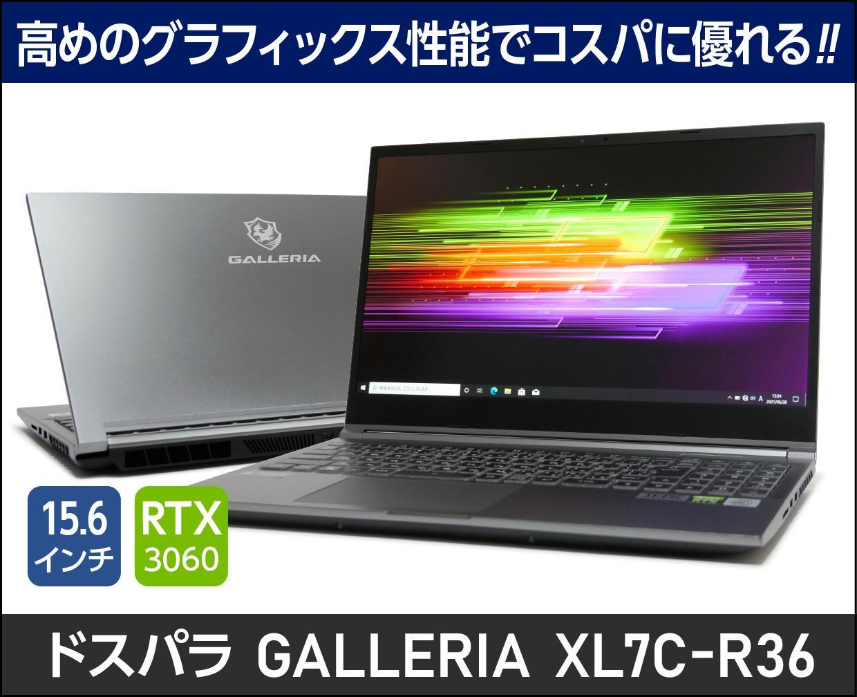 ドスパラ GALLERIA XL7C-R36のメイン画像