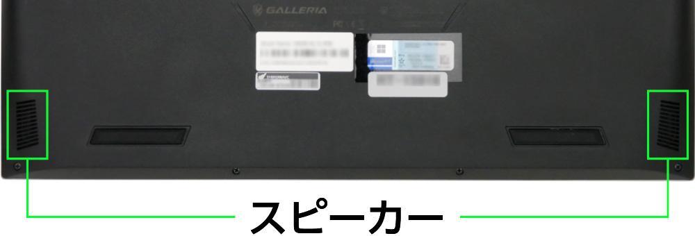 ドスパラ GALLERIA XL7C-R36のスピーカー