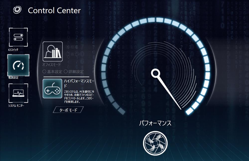 Control Center:パフォーマンスモード