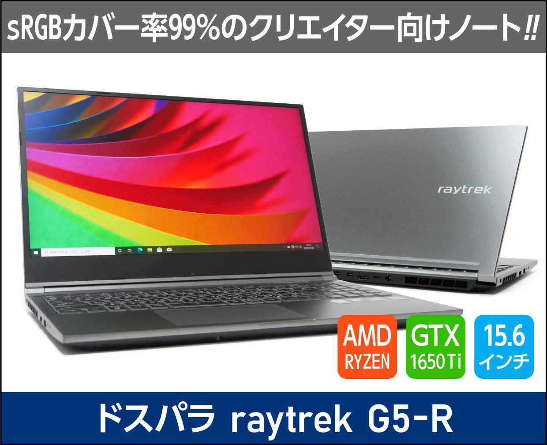 ドスパラ raytrek G5-Rのメイン画像