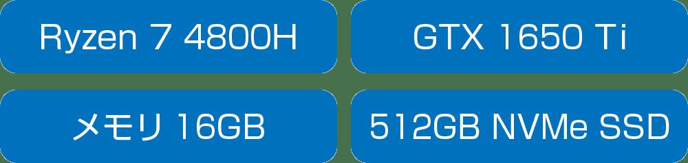 ドスパラ raytrek G5-Rのスペック