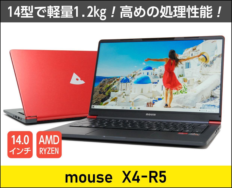 マウスコンピューター mouse X4-R5のメイン画像
