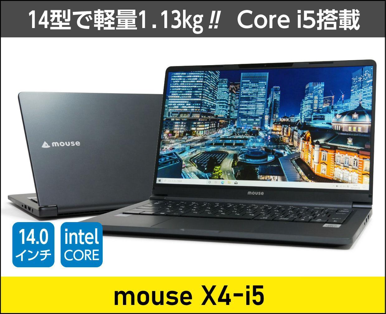 マウスコンピューター mouse X4-i5のメイン画像