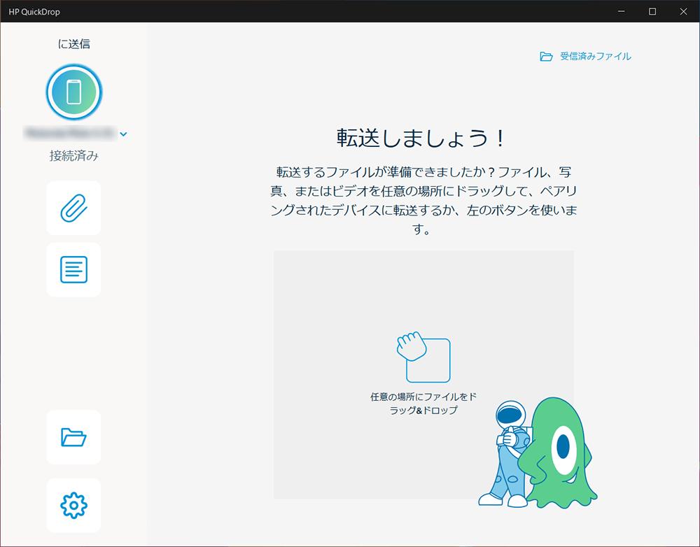 HP QuickDrop