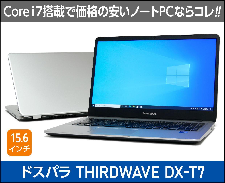 ドスパラ THIRDWAVE DX-T7のメイン画像