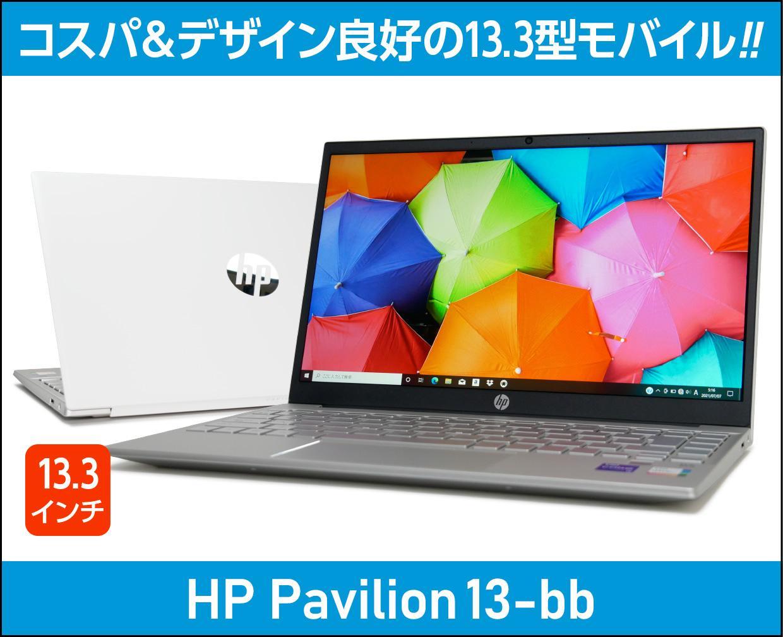 HP Pavilion 13-bbのメイン画像