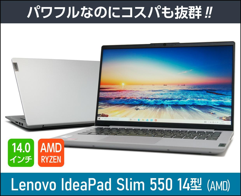 レノボ IdeaPad Slim 550 14型のメイン画像
