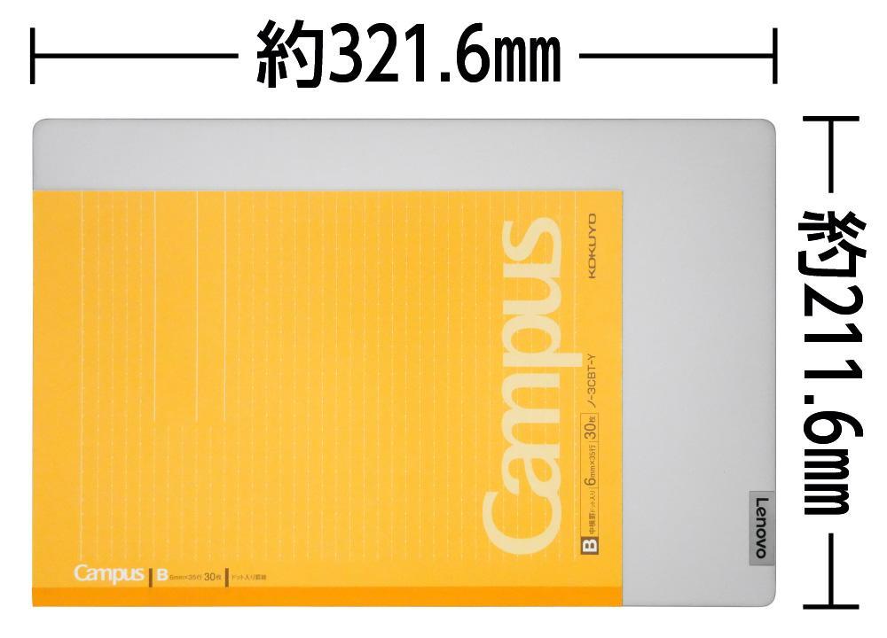 A4用紙とIdeaPad Slim 550 14型の大きさの比較