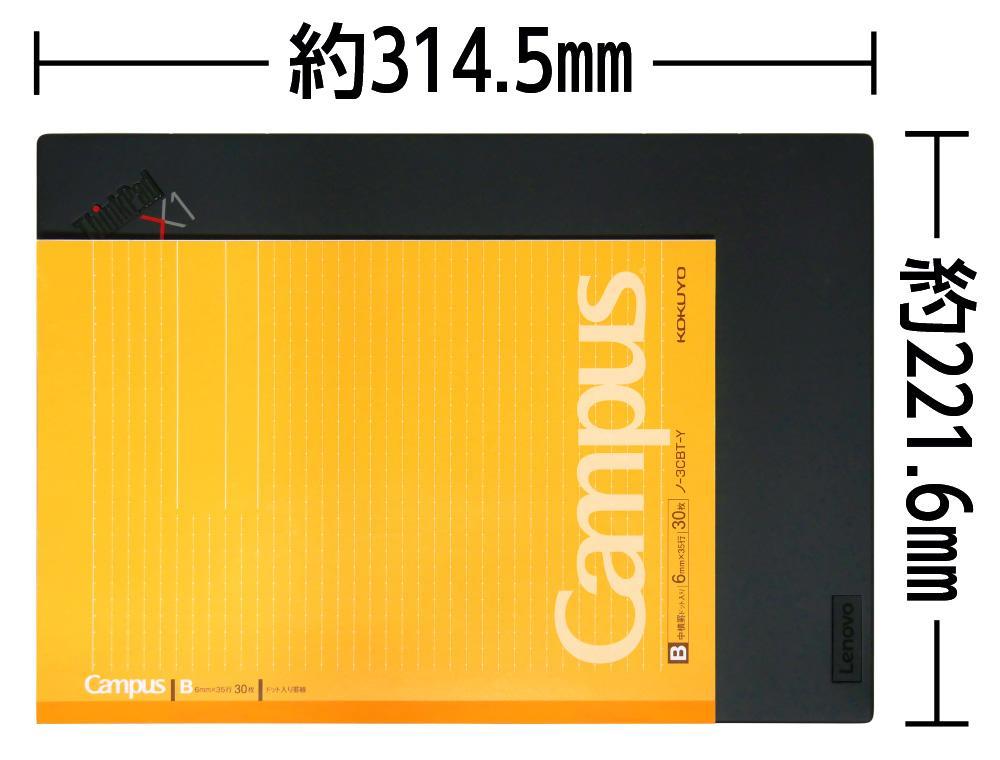A4用紙とThinkPad X1 Carbon Gen 9の大きさの比較