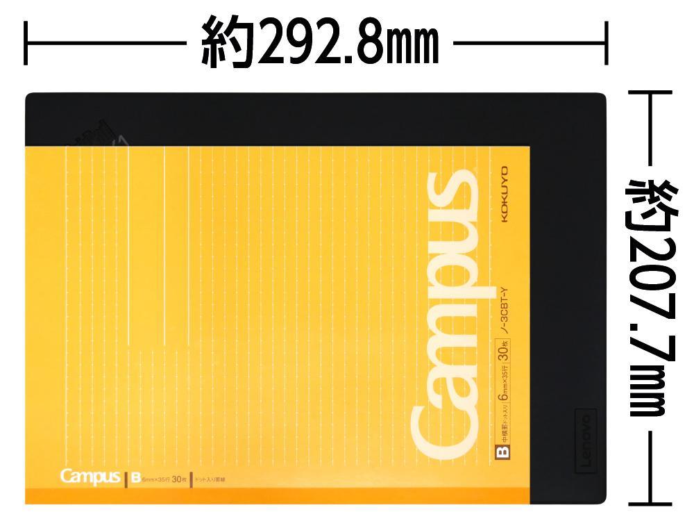 A4用紙とThinkPad X1 Nanoの大きさの比較