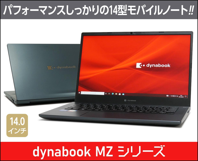 ダイナブック dynabook MZ/HSのメイン画像