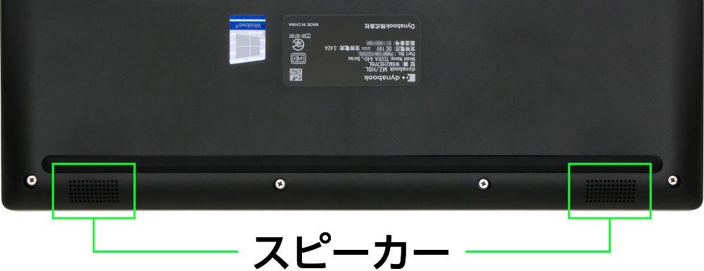 ダイナブック dynabook MZ/HSのスピーカー
